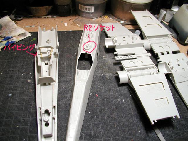 まずコクピットを胴体に取りつけ、続いてX翼を組み立てていきます。「ダゴバ」で問題となるのはコクピット後方のR2ユニット用のソケットです。